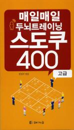 매일매일 두뇌트레이닝 스도쿠 400: 고급