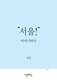 서울! 이야기하다: 시간