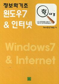 확대경 정보화기초 윈도우7 인터넷