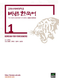 고려사이버대학교 바른 한국어. 1