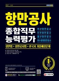항만공사 종합직무능력평가 항만법+항만공사법+한국사 기출예상문제(2021)