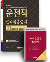 2022 9급 공무원 운전직 전과목총정리(사회, 자동차구조원리 및 도로교통법규)