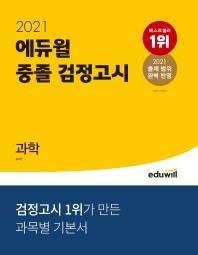 에듀윌 과학 중졸 검정고시(2021)