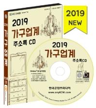 가구업계 주소록(2019)(CD)
