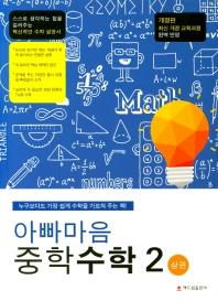아빠마음 중학 수학. 2(상)