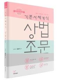 기본서체계식 상법조문(2020)