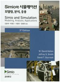 Simio와 시뮬레이션