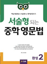 서술형 되는 중학 영문법 완성. 2