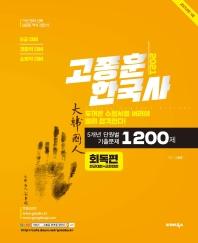 고종훈 한국사 5개년 단원별 기출문제 1200제 회독편(전근대편+근현대편)(2021)