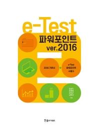 e-Test 파워포인트 ver.2016
