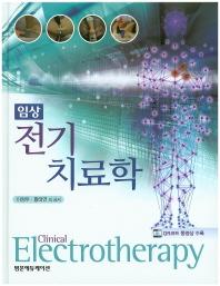 임상 전기치료학