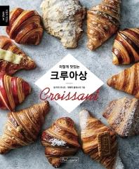 이렇게 맛있는 크루아상 (Croissant)