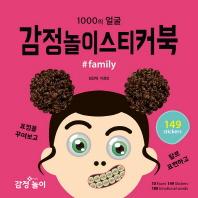1000의 얼굴 감정놀이 스티커북: #Family