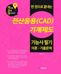 한 권으로 끝내는 전산응용(CAD)기계제도 기능사 필기 이론 기출문제