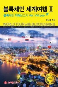 블록체인 세계여행. 2