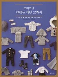 오비츠11 인형옷 패턴 교과서