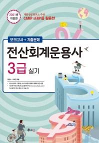 전산회계운용사 3급 실기(2021)