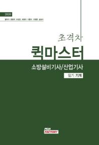 초격차 퀵마스터 소방설비기사/산업기사 필기 기계(2020)