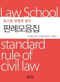 로스쿨 민법의 정석 판례모음집