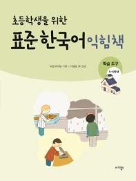 초등학생을 위한 표준 한국어 익힘책(학습도구 5~6학년)