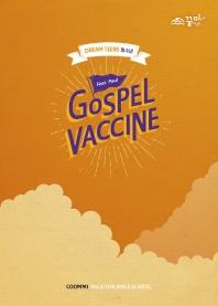 Gospel Vaccine: 드림틴즈(청소년)
