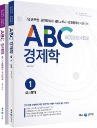 ABC 경제학 세트