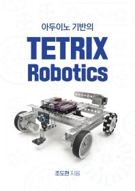 아두이노 기반의 TETRIX Robotics