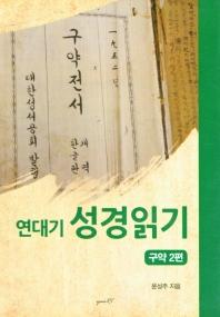 연대기 성경읽기 구약 2편