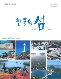 한국의 섬: 통영시