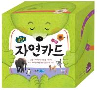 곰돌이 자연카드