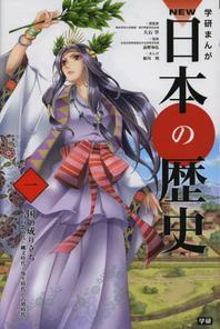 學硏まんがNEW日本の歷史 1