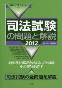司法試驗の問題と解說 2012