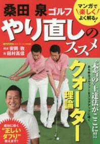 桑田泉ゴルフやり直しのススメ