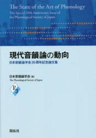 現代音韻論の動向 日本音韻論學會20周年記念論文集