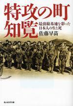 特攻の町.知覽 最前線基地を彩った日本人の生と死