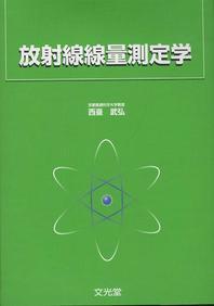放射線線量測定學