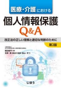 醫療.介護における個人情報保護Q&A 改正法の正しい理解と適切な判斷のために
