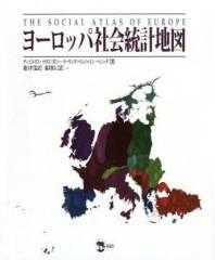 ヨ-ロッパ社會統計地圖