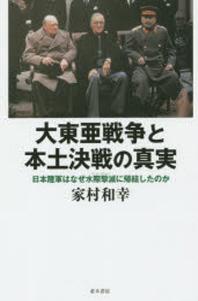 大東亞戰爭と本土決戰の眞實 日本陸軍はなぜ水際擊滅に歸結したのか