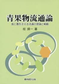 靑果物流通論 食と農を支える流通の理論と戰略