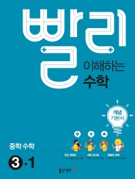 빨리 이해하는 수학 중학 수학 중3-1 개념기본서(2019)