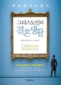 그리스도인의 결혼생활