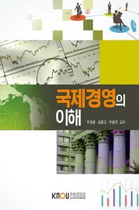 국제경영의이해(2학기, 워크북포함)