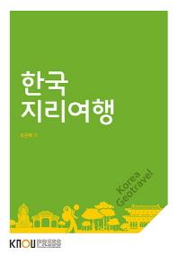 한국지리여행(1학기, 워크북포함)
