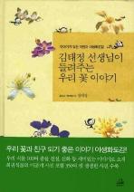 김태정 선생님이 들려주는 우리 꽃 이야기