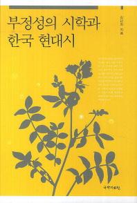 부정성의 시학과 한국 현대시