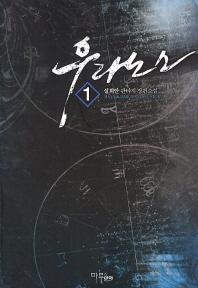 우라노스. 1