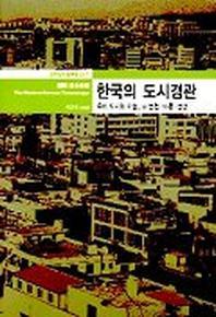 한국의 도시경관(열화당미술책방 017)