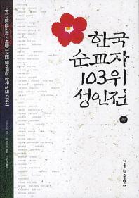한국 순교자 103위 성인전(하)