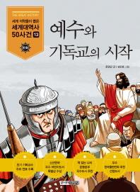 예수와 기독교의 시작